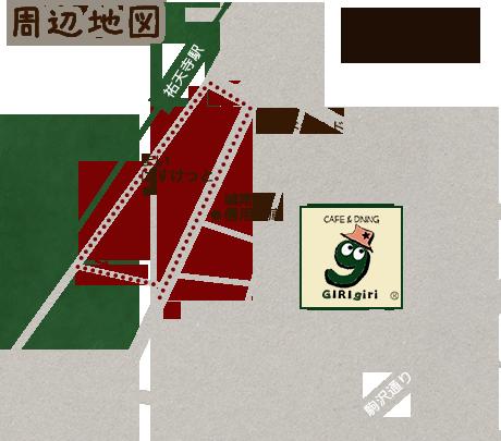 CAFE&DINING GIRIgiri(ギリギリ・カフェ)_MAP